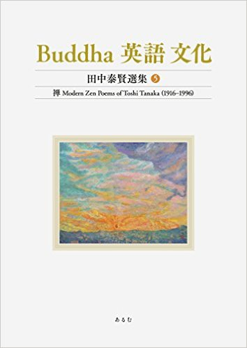 Buddha 英語 文化(田中泰賢選集5)禅 Modern Zen Poems of Toshi Tanaka (1916‒1996)